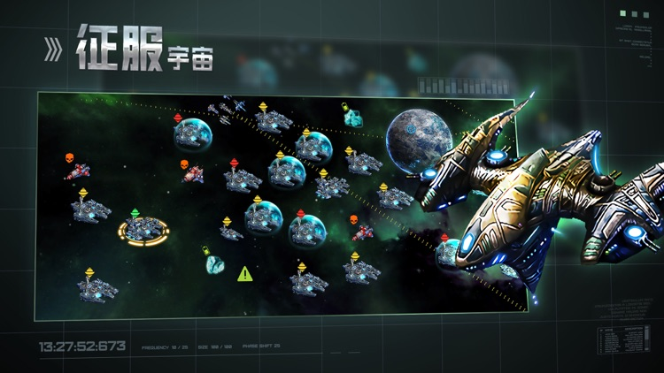 星空之战:太空领地战争 screenshot-4