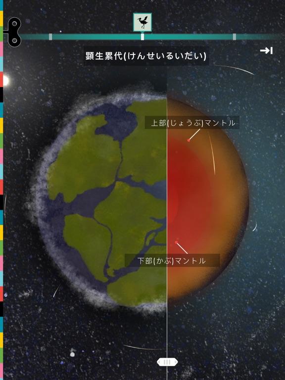 地球 ~ あそんでまなぼうのおすすめ画像1