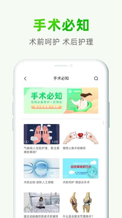 泽桥医生 screenshot-2