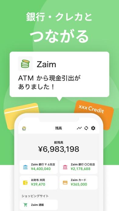 家計簿Zaim ScreenShot3