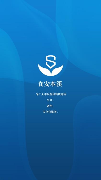 食安本溪 screenshot-0