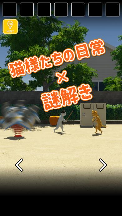 脱出ゲーム 猫様のにちじょうのおすすめ画像2