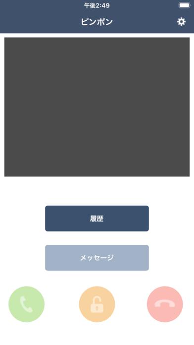 ピンポン紹介画像4