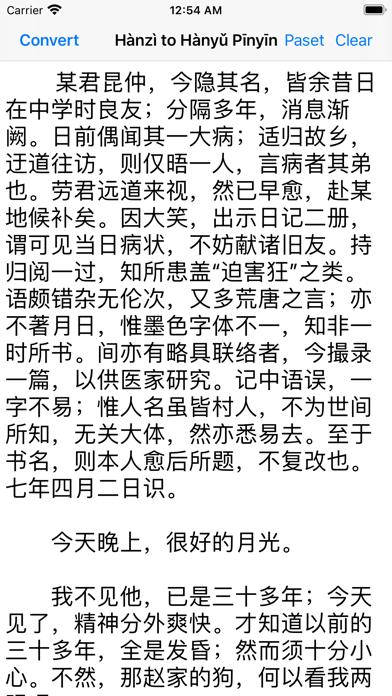 To Pinyinのおすすめ画像1