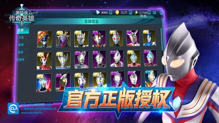 奥特曼传奇英雄 - 5V5对战格斗游戏 screenshot-4