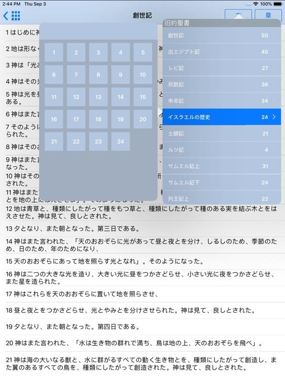 The Japanese Bible for iPad screenshot-4