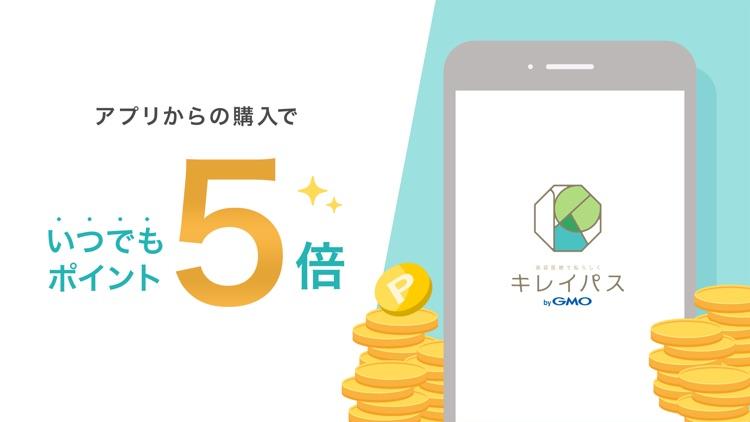 キレイパス-美容 医療- チケット購入アプリ