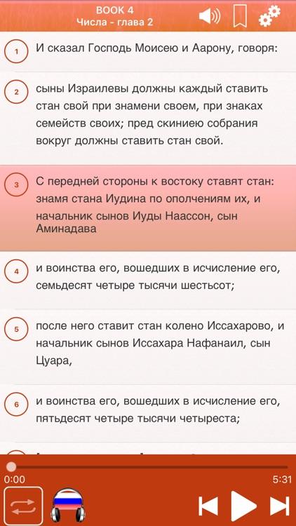 Russian Bible Audio : Библия
