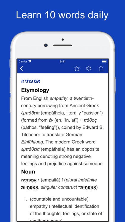 Hebrew Origin Dictionary screenshot-5