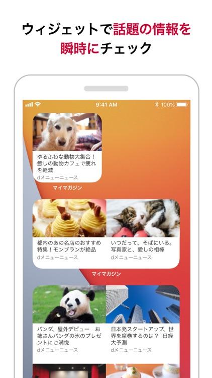 マイマガジン screenshot-0