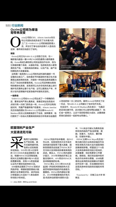 Milling and Grain 中文专刊屏幕截图5