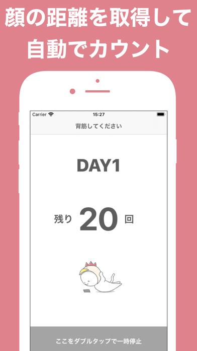 30日背筋チャレンジ!のおすすめ画像3