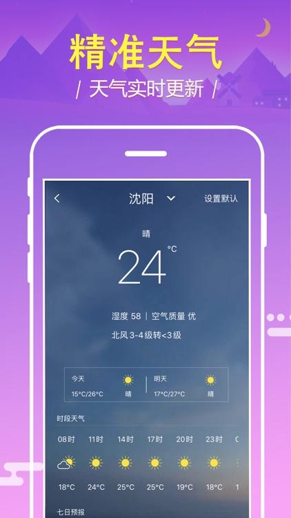 万年历 日历:中华万年历经典版 screenshot-3