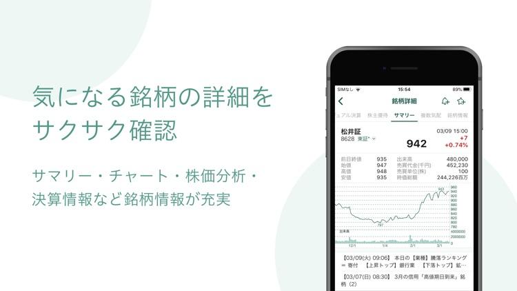 松井証券 株アプリ screenshot-3