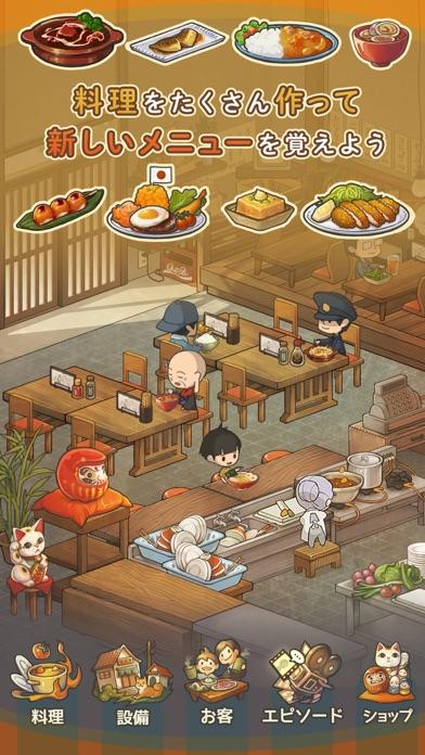 思い出の食堂物語2のおすすめ画像2