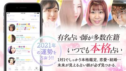 占いアプリStella 恋の悩みや恋愛の相性の相談・診断のおすすめ画像3