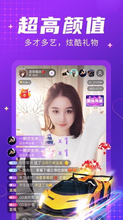 轻甜-附近同城约会交友平台 screenshot-3