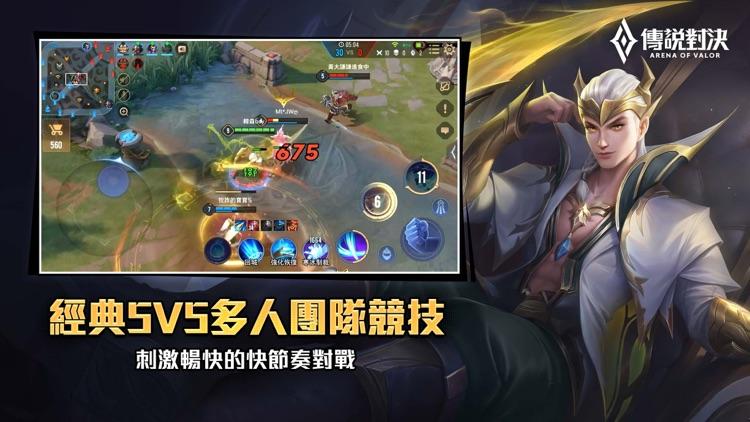Garena 傳說對決:覺醒之路 screenshot-5