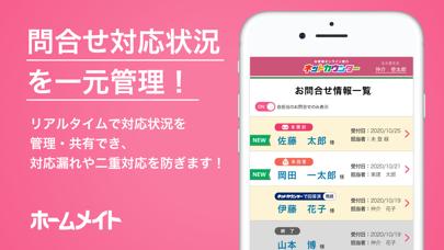 ネットカウンターモバイル紹介画像4