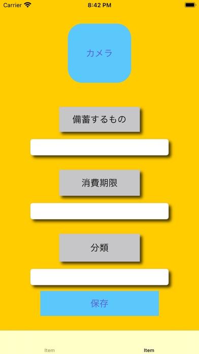 防災マスター screenshot 2
