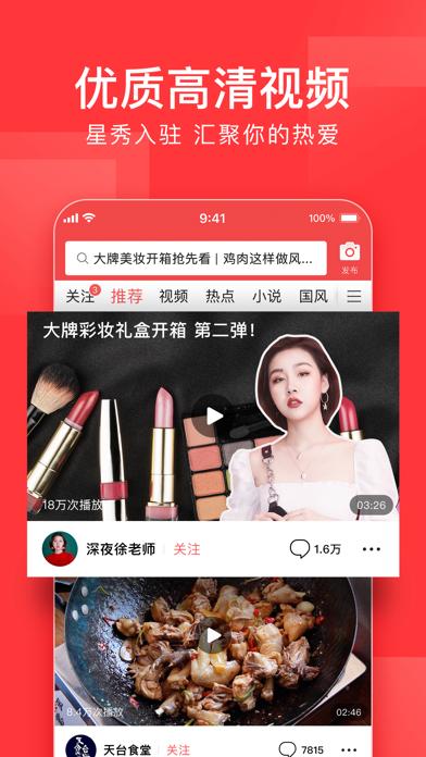 Screenshot #3 pour 今日头条
