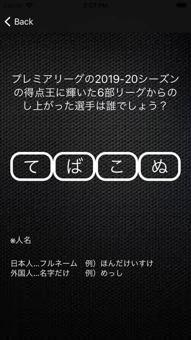MyFootballQuiz screenshot 4