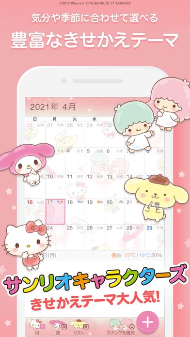 Yahoo!カレンダーのおすすめ画像3