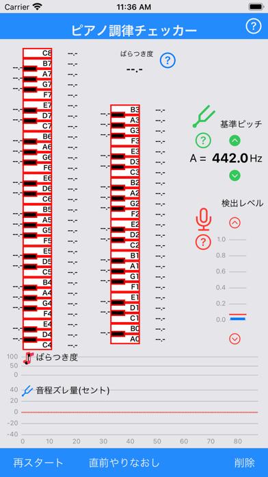 ピアノ調律チェッカー LITE紹介画像2
