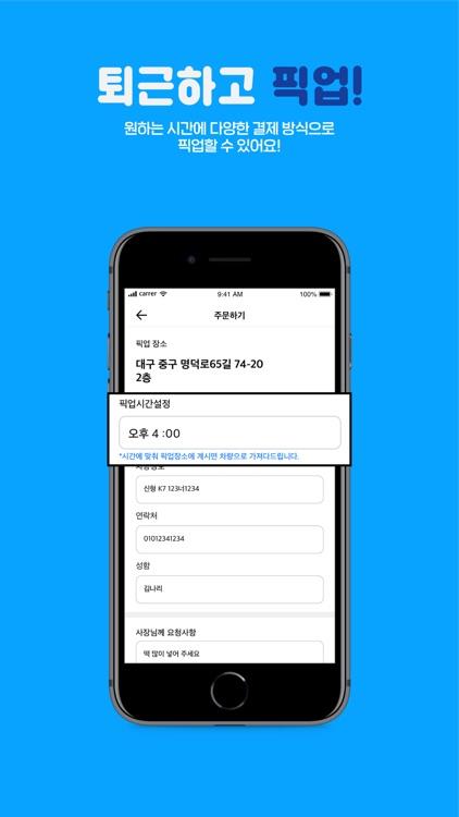 맛렙 screenshot-4