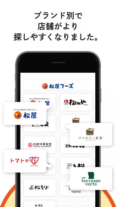 牛めし、カレー、定食でおなじみの「松屋フーズ公式アプリ」 ScreenShot2