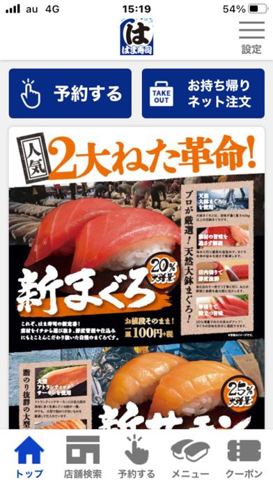はま寿司のおすすめ画像1