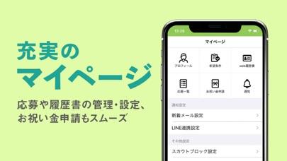 リジョブ介護 - 介護の求人探しアプリのスクリーンショット6