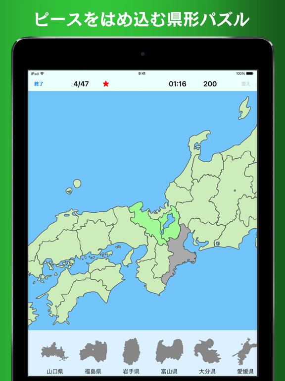 書き取り日本一周のおすすめ画像5