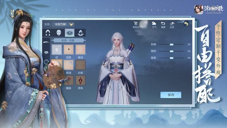 浮生为卿歌 screenshot-5