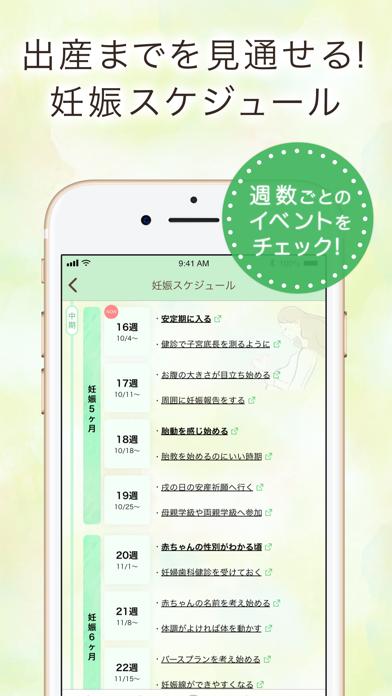 ninaru - 妊娠したら、妊婦さんのための妊娠アプリのおすすめ画像6