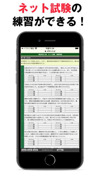 パブロフ簿記3級 ScreenShot8