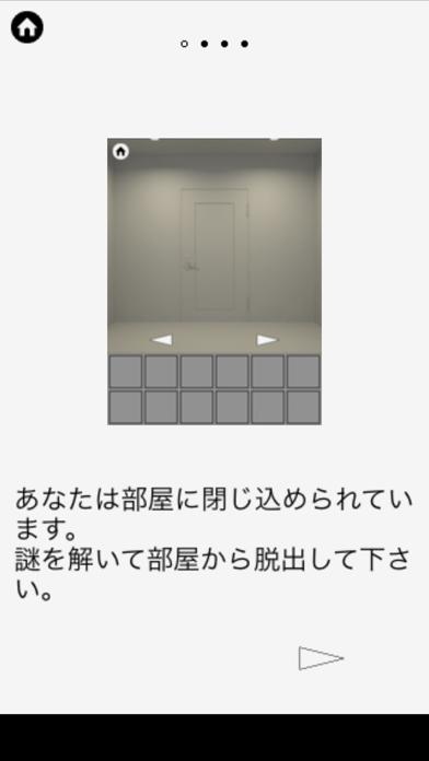 脱出ゲーム WHITE ROOM ScreenShot3