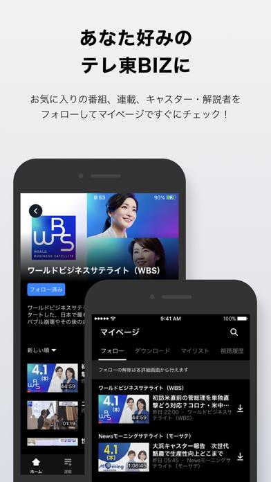 テレ東BIZ(テレビ東京ビジネスオンデマンド)スクリーンショット