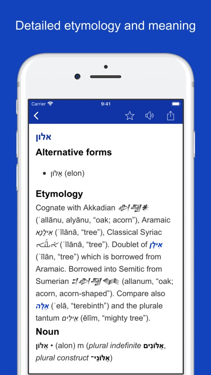 Hebrew Origin Dictionary screenshot-1