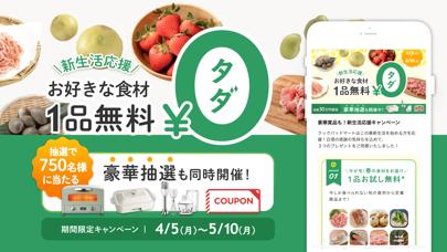 クックパッドマート - 生鮮食品ネットスーパー ScreenShot1