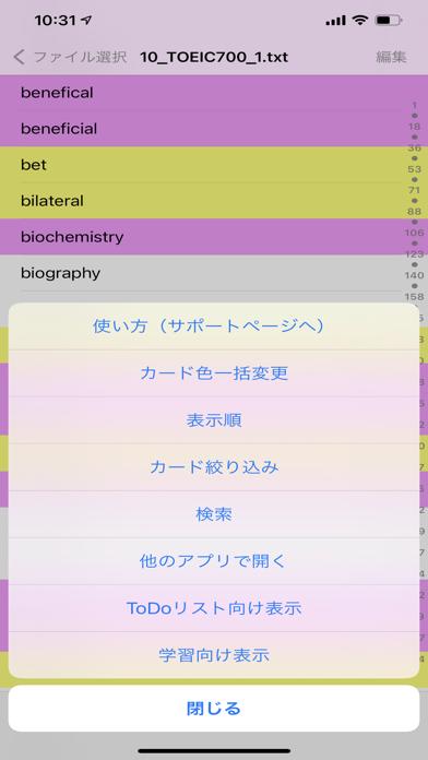 書いて暗記する単語帳 - モバ単2のおすすめ画像6