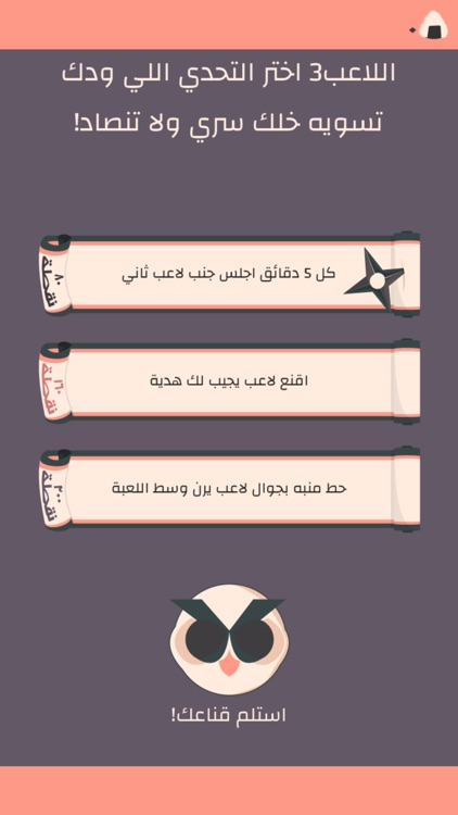 التحدي السري screenshot-3