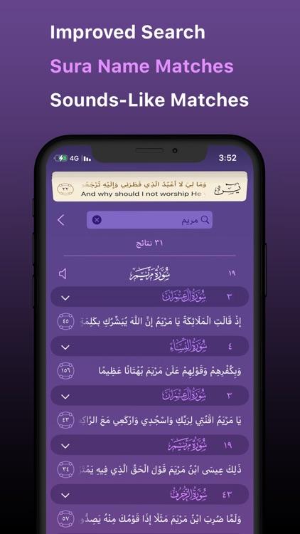 iQuran screenshot-5