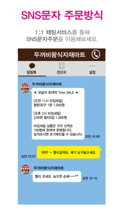 두꺼비왕식자재마트 성수점 screenshot-4