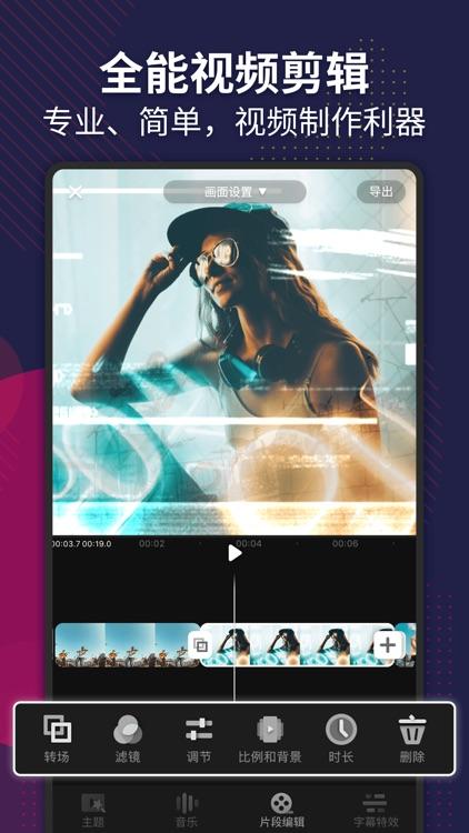 爱剪集-视频编辑器 screenshot-0