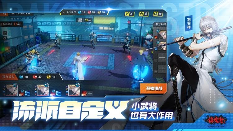 镇魂街:武神躯 screenshot-4