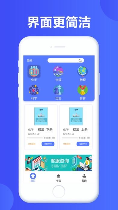七三课堂 screenshot 1