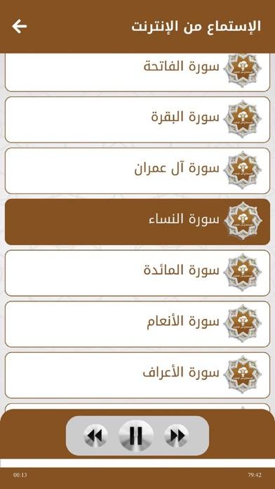 القرآن للشيخ أحمد العجمي ™
