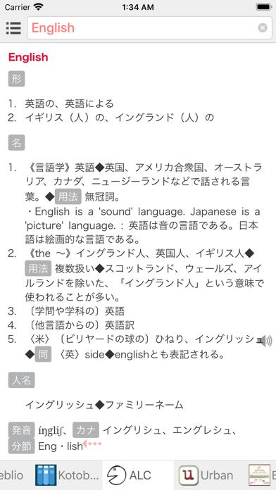 All英語辞書 - English Dictionaryのおすすめ画像1