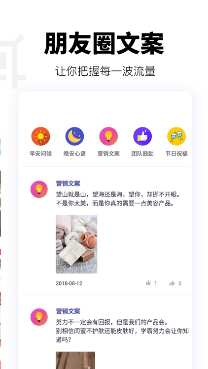 微商大片-一站式做图做视频工具 screenshot-3